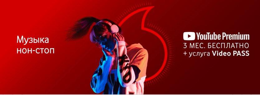 Vodafone запустил акцию с бесплатным YouTube Premium и Video PASS