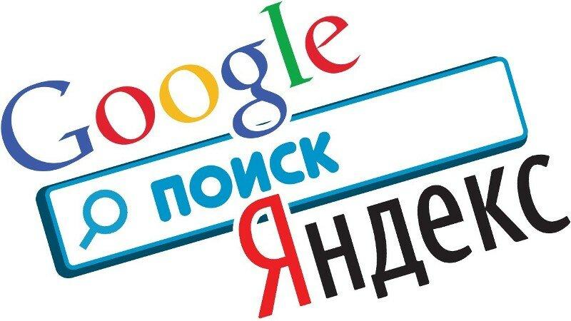 Яндекс_Google