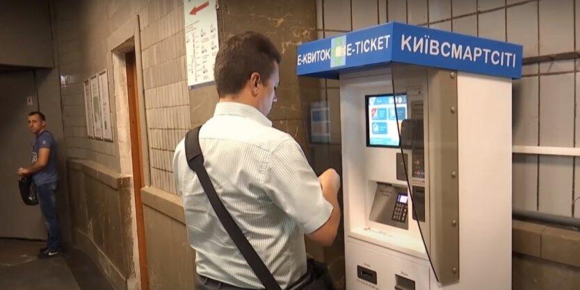 SmartTicket,Министерство инфраструктуры Украины,Единый электронный билет в Украине