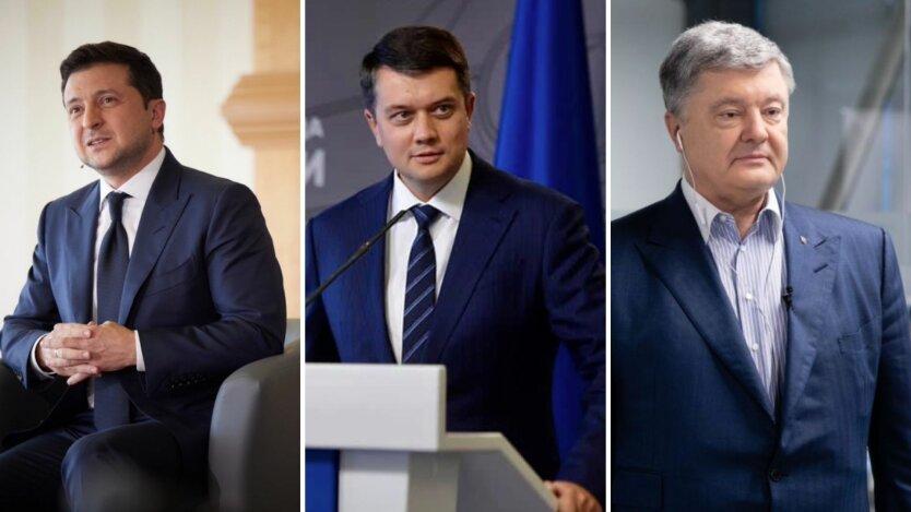 Владимир Зеленский, Дмитрий Разумков, Петр Порошенко