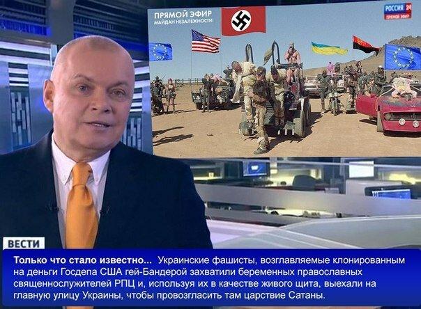 Киселев пропаганда