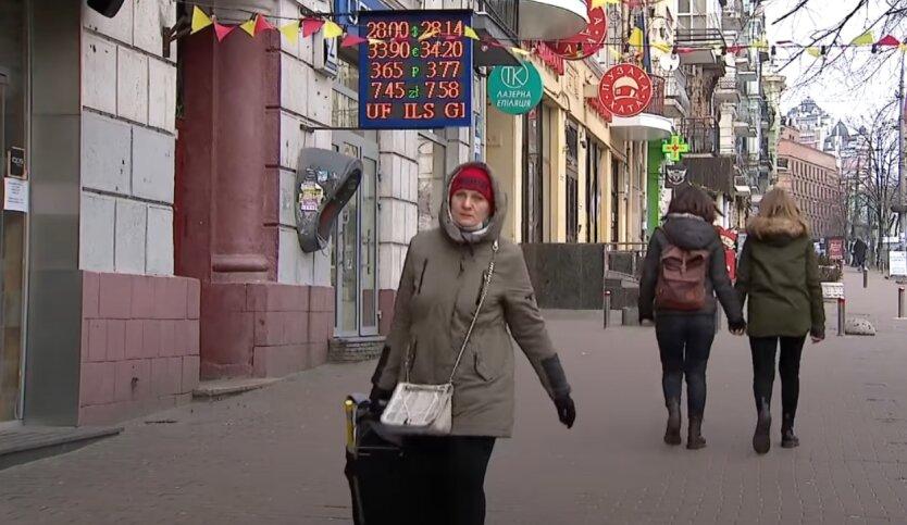 Курс валют, Украина