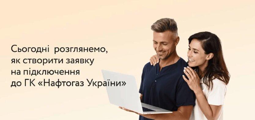 Подключение к ГК «Нафтогаз Украины» на сайте gas.ua
