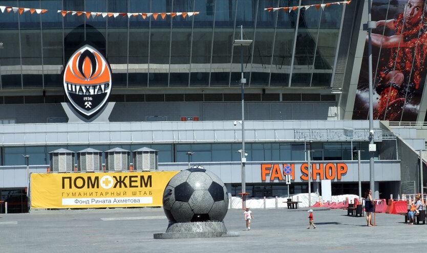 Донбасс арена Поможем