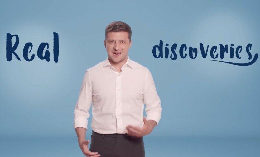 Зеленский попросил денег у инвесторов на английском языке: видео
