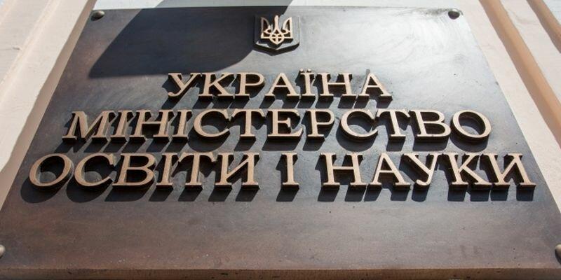 минобразования украины освіта