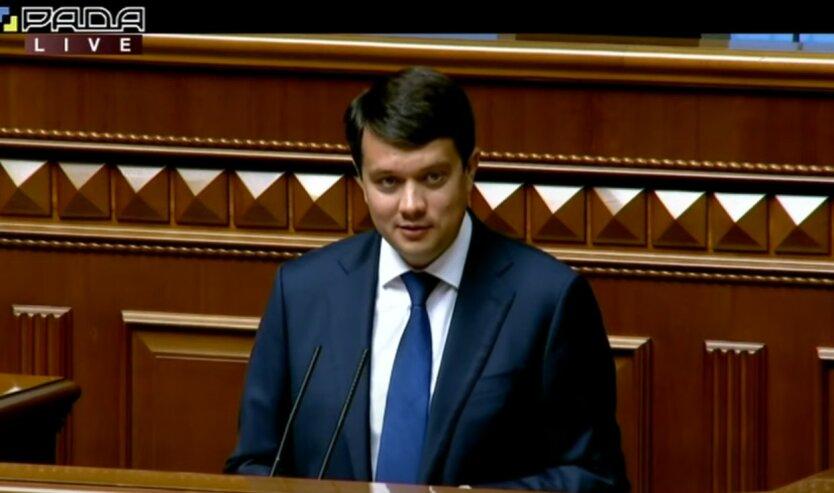 Разумков анонсировал график работы парламента летом