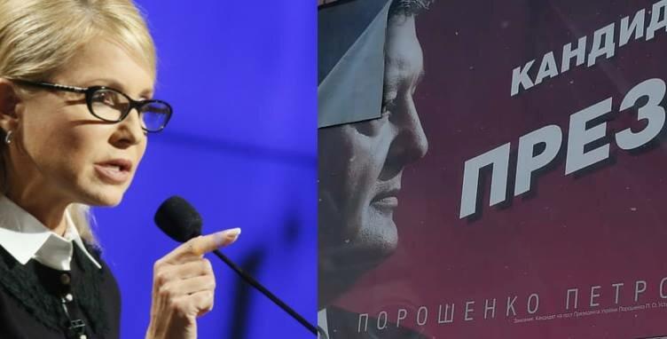Юлия Тимошенко Петр Порошенко
