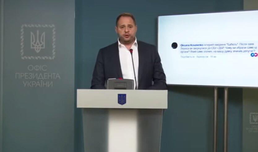 глава Офиса Президента, Андрей Ермак, Владимир Зеленский, оккупированный Донбасс