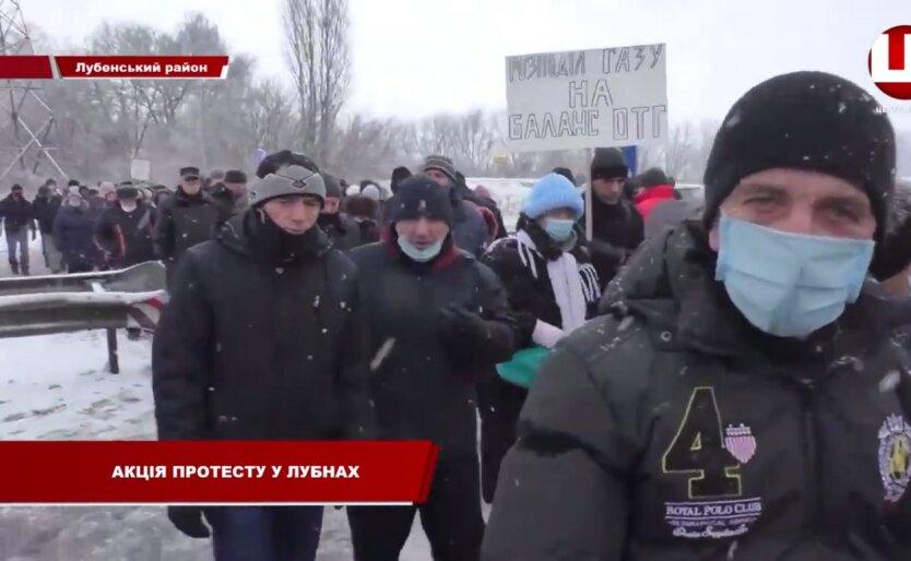 Тарифные протесты, перектрытие трассы Киев-Харьков, Лубны