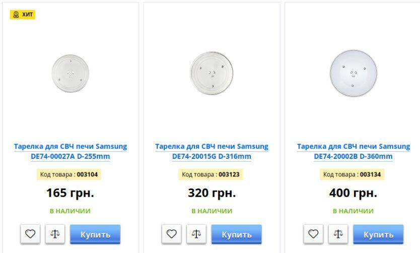 Screenshot_2018-08-22 Тарелка для микроволновки Samsung Купить тарелку для микроволновки Самсунг(1)