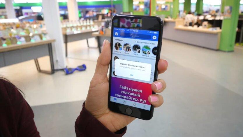 Сбой в Facebook, мессенджер, глобальный сбой