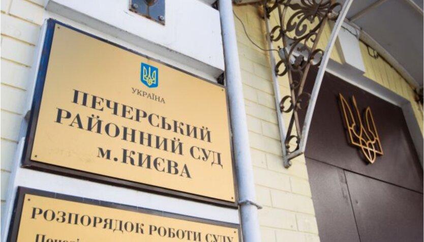 """В Киеве """"заминировали"""" Печерский райсуд: всех эвакуировали"""