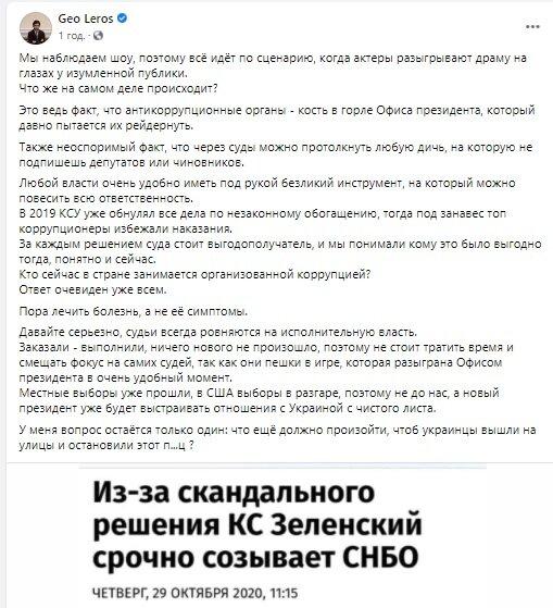 Лерос резко высказался о созыве СНБО Зеленским из-за скандала с КСУ