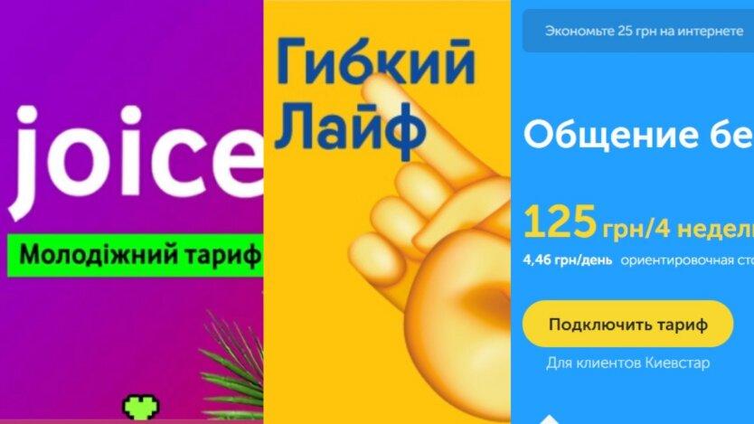 Тарифы от операторов Lifecell, Киевстар и Vodafone: Joice, Гибкий Life, Общение без границ