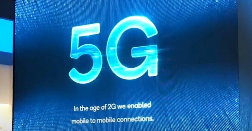 Сеть 5G в Украине