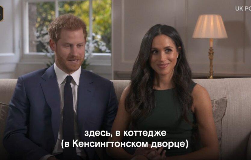 Принц Гарри и Меган Маркл, освистали, интервью Опре Уинфри