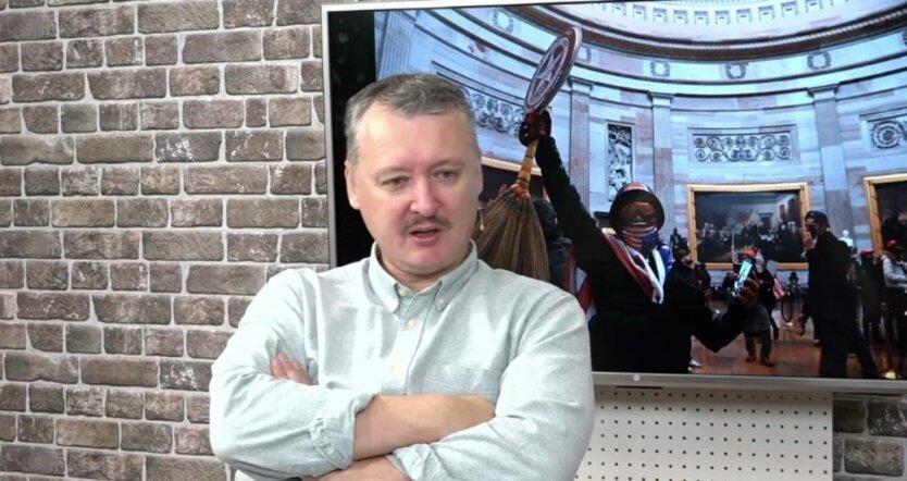 Игорь Стрелков (Гиркин)