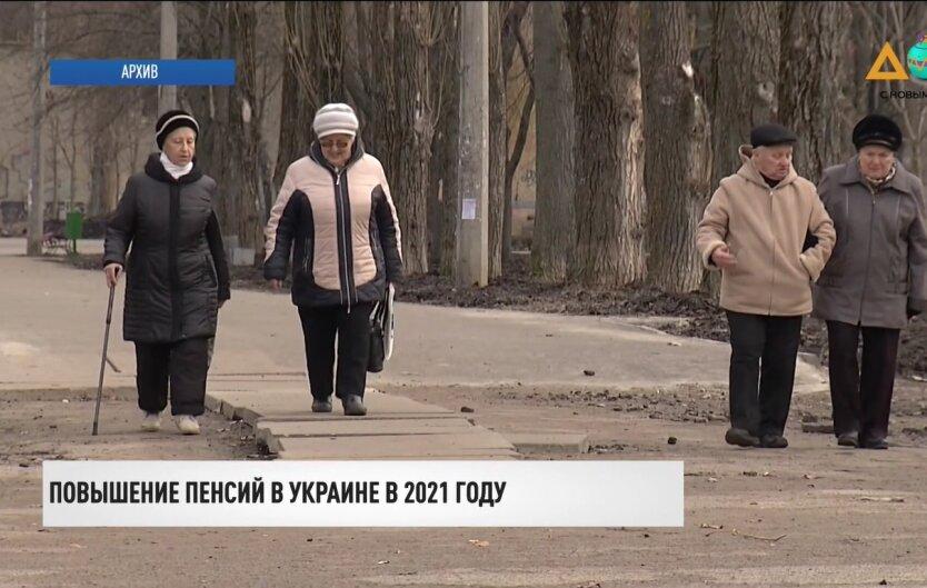 Пенсии в Украине, пенсионные выплаты, стаж