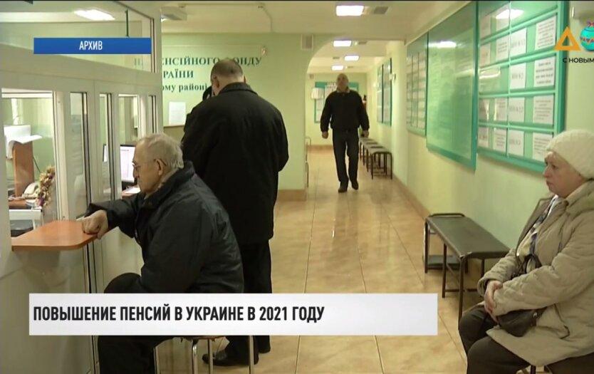 Пенсии в Украине, ПФУ, начисление пенсий