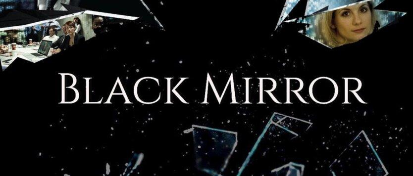 Черное зеркалоl