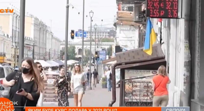 Курс валют в Украине, доллар к гривне, эксперты