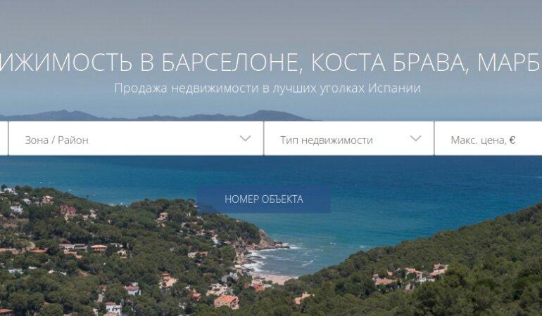 Screenshot_2019-05-11 Элитная недвижимости в Барселоне, Коста Брава и Марбелье