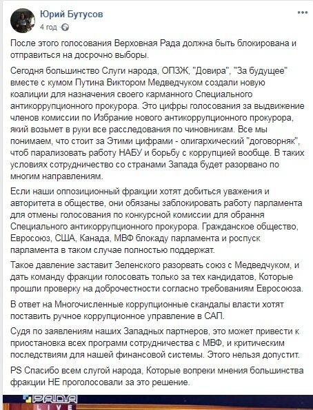 Бутусов раскрыл олигархический «договорняк» по назначению главы САП