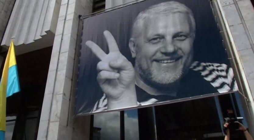 Убийство журналиста Павла Шеремета