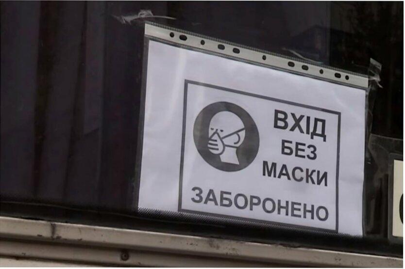 Карантин в Украине, Валентин Гладких, Локдаун в Украине, Штрафы за нарушение карантина