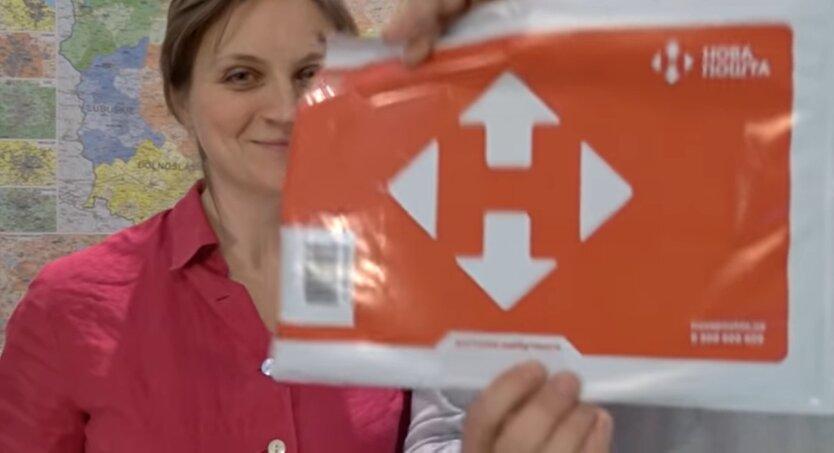 """""""Новая почта"""" доставка, лекарства"""
