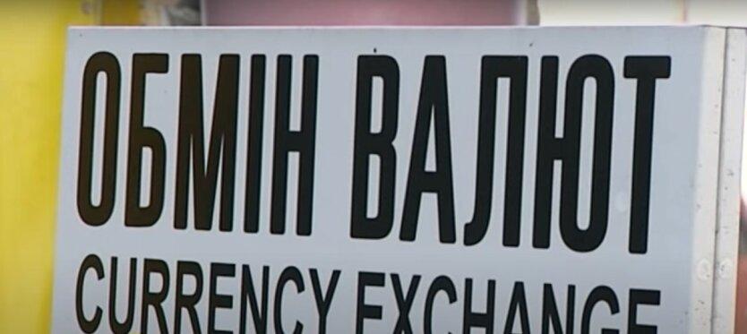 Курс валют в Украине,обмен валют в Украине,курс валют на среду, курс валют на 17 июня
