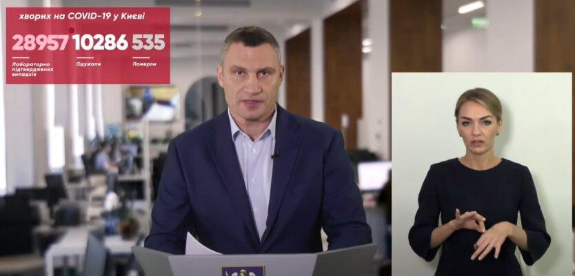 Виталий Кличко, коронавирус, койки в больницах, Киев