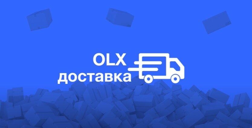 OLX доставка