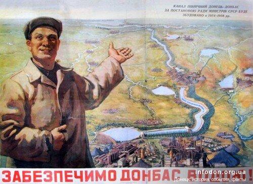 Канал Днепр-Северский Донец