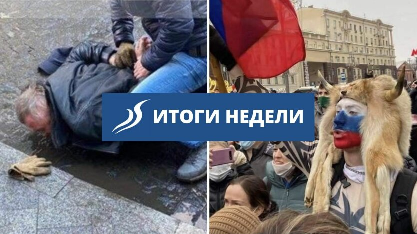 Итоги недели: протесты в России, спецоперация СБУ, пенсионный вопрос, сниженные тарифы газ и новые валютные правила