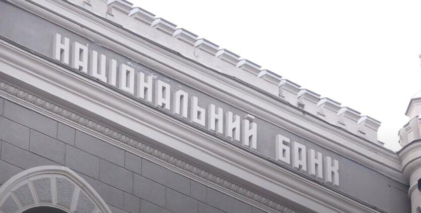 Нацбанк, банковская тайна, Верховная Рада