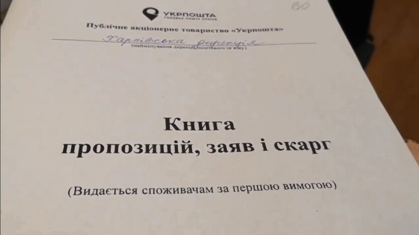 Скандал на Укрпочте