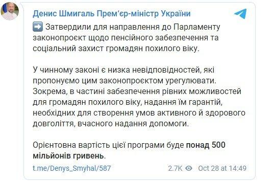 Денис Шмыгаль,Алексей Гончаренко,Украинские пенсионеры,Рост пенсий в Украине