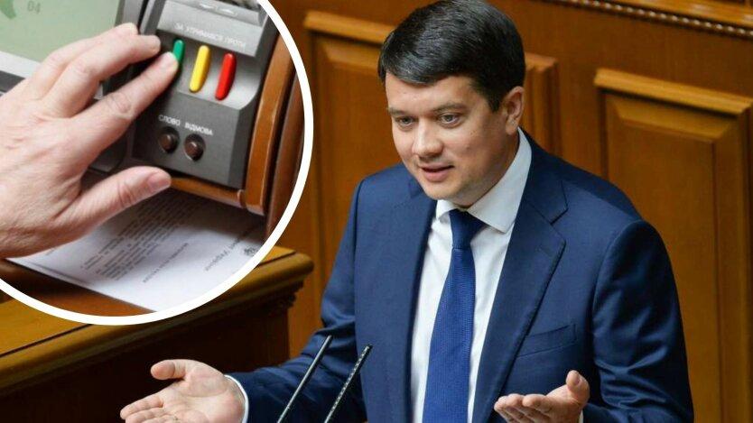 Отставка Дмитрия Разумкова