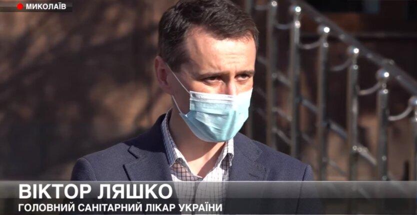 Главный государственный санитарный врач Украины, Виктор Ляшко, коронавирус, ДТП
