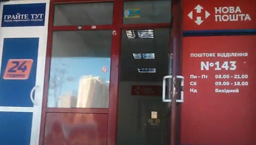 """""""Новая почта"""", карантин, отделения"""