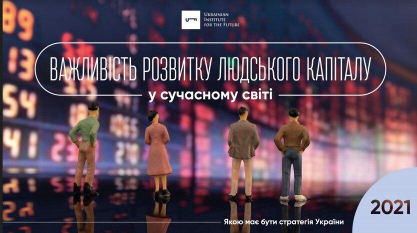 Украина через 10 лет потеряет 5,5% трудоспособного населения и это ударит по ВВП, - эксперт