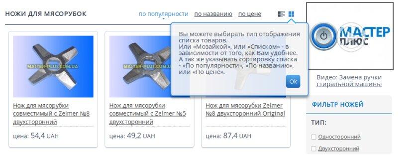 Screenshot_2019-03-06 Ножи для мясорубок