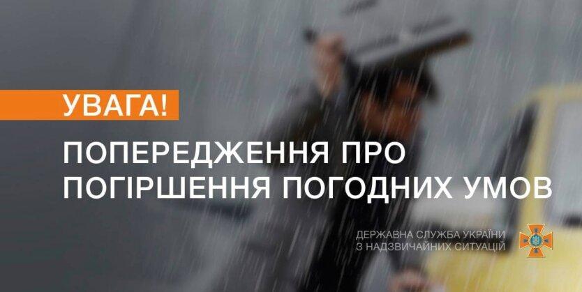 В Украине резко ухудшится погода: грозы, град и шквалы