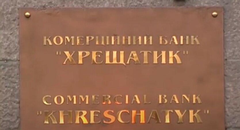 Суд отменил решение НБУ о ликвидации известного банка