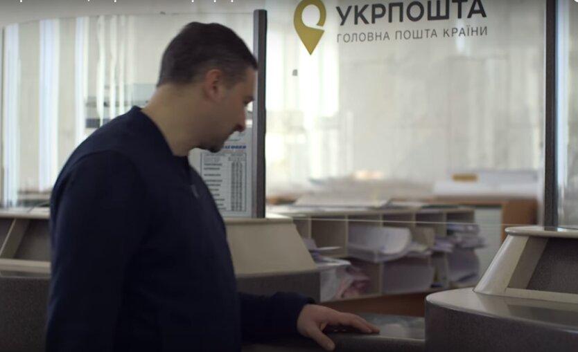 Укрпочта запустила спецуслугу на время карантина в Украине