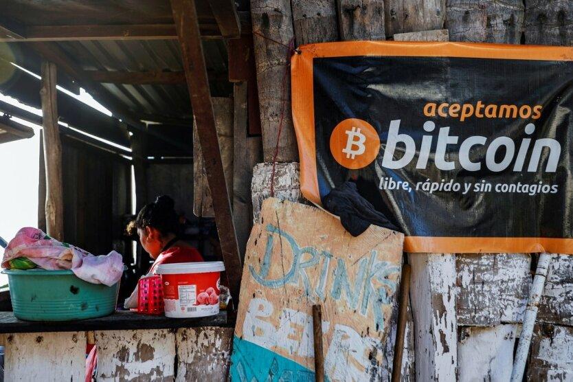 Биткоин стал национальной валютой в Сальвадоре