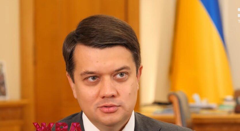 Дмитрий Разумков, взятки в Кабмине, голосование