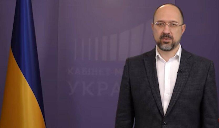 Денис Шмыгаль, премьер-министр Украины, назначение премьером